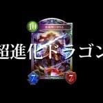 【シャドバ】ZEUSを完全に使いこなす男。改良版超進化ゼウスドラゴン【シャドウバース/Shadowverse】[ゲーム実況byあぽろ.G]