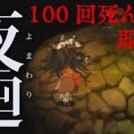 【夜廻】強くなってニューゲーム感半端ない(#05)【100回死んだら即終了】[ゲーム実況by ベル]