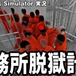 新発売された刑務所脱獄ゲームが色々と酷過ぎた【アフロマスク】[ゲーム実況byアフロマスク]
