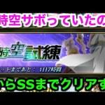 【ランモバ】超時空やっていく【ラングリッサー モバイル 実況】[ゲーム実況bySADO GAME TV]