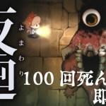 【夜廻】あっ、これクリアできないかもしれない(#12)【100回死んだら即終了】[ゲーム実況byBelle]