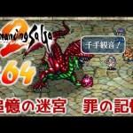 #64【PS4版 ロマサガ2】超名作RPGを 実況プレイします♪【ロマンシング サガ2】[ゲーム実況byみぃちゃんのゲーム実況ちゃんねる。]