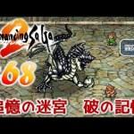 #68【PS4版 ロマサガ2】超名作RPGを 実況プレイします♪【ロマンシング サガ2】[ゲーム実況byみぃちゃんのゲーム実況ちゃんねる。]