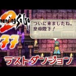 #77【PS4版 ロマサガ2】超名作RPGを 実況プレイします♪【ロマンシング サガ2】[ゲーム実況byみぃちゃんのゲーム実況ちゃんねる。]