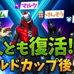 【復活】ADIOSQUADでシーズンXを初プレイ!!4人とも復活か?![ゲーム実況byトムとマルク]