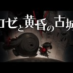 ロゼと黄昏の古城 生放送♯2[ゲーム実況byじんたん]