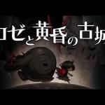 ロゼと黄昏の古城 生放送♯4[ゲーム実況byじんたん]