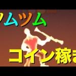 【生放送】コイン貯める[ゲーム実況byツムch akn.]