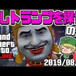 【GTA5大型アプデ】showの「まったり隠しトランプ探しの巻」【2019/08/24】[ゲーム実況byshow]