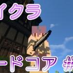 【Minecraft】深夜のまったりハードコア[ゲーム実況byGamenote実況 ジェイブ]
