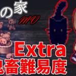 【魔女の家MV Extra】本気になった魔女の家が鬼畜でした #1[ゲーム実況byブースト]