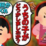 関西人を煽り倒したらお母さん登場したwww #4【Ark: Survival Evolved】[ゲーム実況byハイグレ玉夫]