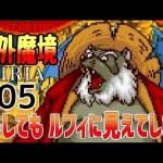 #05【天外魔境 ZIRIA】名作レトロRPGを初見実況するよ♪【女性実況】[ゲーム実況byみぃちゃんのゲーム実況ちゃんねる。]