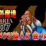 #07【天外魔境 ZIRIA】名作レトロRPGを初見実況するよ♪【女性実況】[ゲーム実況byみぃちゃんのゲーム実況ちゃんねる。]