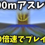 【マイクラ】1000mアスレを1000倍速でプレイ!?絶対無理なんだけどwww[ゲーム実況byブースト]