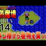 #14【天外魔境 ZIRIA】名作レトロRPGを初見実況するよ♪【女性実況】[ゲーム実況byみぃちゃんのゲーム実況ちゃんねる。]