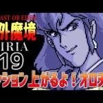 #19【天外魔境 ZIRIA】名作レトロRPGを初見実況するよ♪【女性実況】[ゲーム実況byみぃちゃんのゲーム実況ちゃんねる。]