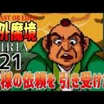 #21【天外魔境 ZIRIA】名作レトロRPGを初見実況するよ♪【女性実況】[ゲーム実況byみぃちゃんのゲーム実況ちゃんねる。]