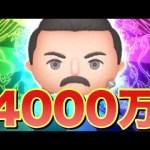 【ツムツム】フレディで4000万達成![ゲーム実況byツムch akn.]