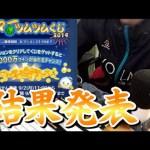 【ツムツム】サマーくじ結果発表!気になる結果は!?[ゲーム実況byツムch akn.]