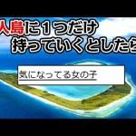 『無人島に何か1つだけ持ち込んで』脱出するゲームが凄い #3(完)[ゲーム実況byレトルト]