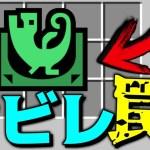 【マインクラフト】喰種借金 モンハン の シビレ罠 【マイクラ 借金】[ゲーム実況byねが]