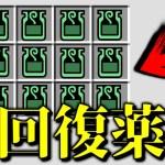【マインクラフト】喰種借金 モンハンの回復薬が強すぎる… 【マイクラ 借金】[ゲーム実況byねが]