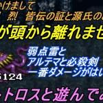 ドラゴンファンタジー2【APパッチVer】#61 オルトロスで遊んでみる 色々と試して8が頭から離れません。 kazuboのゲーム実況[ゲーム実況bykazubo ゲーム攻略チャンネル]