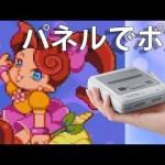 【パネルでポン】ミニスーファミのゲーム全部少しずつ実況プレイ【5】[ゲーム実況byむつー]