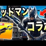 バットマンコラボの新武器で復活したタワーを駆け回ってみたwwwww【フォートナイト】[ゲーム実況by実況うますぎ人間]