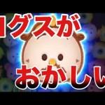 【ツムツム】コグスワースが何かおかしい[ゲーム実況byツムch akn.]
