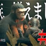 家族が増えました。 – Ancestors: The Humankind Odyssey – Part3[ゲーム実況byわにくん]