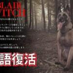 【Blair Witch】#1 日本語翻訳が修正されました 魔女の森で行方不明の少年を捜索【ゲーム実況】Blair Witch ブレア ウィッチ[ゲーム実況by島津の鉄砲兵]