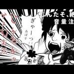 【フリーホラーゲーム】眠る前に[ゲーム実況byじんたん]