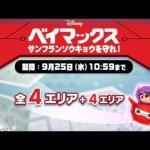 【生放送】9月イベント[ゲーム実況byツムch akn.]