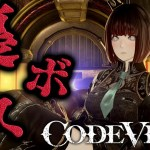 【CODEVEIN】まったり追加要素やる[ゲーム実況by ベル]