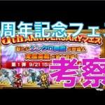 【ffrk】5周年記念フェス考察[ゲーム実況by新宿艦隊のFFRK実況]