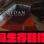 【 Man of Medan(マン オブ メダン)】全員生存目指して3周目[ゲーム実況by ベル]