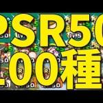 【PSR 50 100種類】廃課金イベキャラボックス紹介!パワサカNo.942 べた実況[ゲーム実況byNemogamevideo]