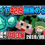 【マインクラフト】showの「ダイヤ4219個集める旅」~33日目~【2019/09/09】[ゲーム実況byshow]