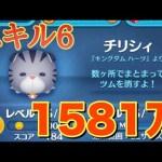 ツムツム チリシィ sl6 1581万[ゲーム実況byツムch akn.]
