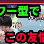 【モンスト】マモンSS復活!パワー型と思えない友情火力!マモン獣神化使ってみた!【なうしろ】[ゲーム実況byなうしろ]