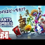 【TPS】弟者,兄者の「Plants vs. Zombies: Battle for Neighborville」【2BRO.】[ゲーム実況by兄者弟者]