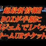 【遊戯王デュエルリンクス】【超最新情報】1億ダウンロードキャンペーンがヤバい!?Yu-Gi-Oh!DuelLinks[ゲーム実況byふっちょのゲーム日記]