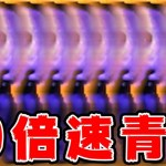 【実況】青鬼が10倍速で追いかけてくる『 超高速青鬼 』[ゲーム実況byキヨ。]