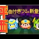 【ツムツム】10月新ツム勇者3体の評価!強くない[ゲーム実況byツムch akn.]