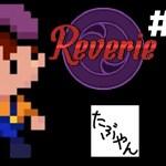 #12 レヴェリ Reverie【スイッチ】【たぶやん】[ゲーム実況byたぶやんのレトロゲーム実況]