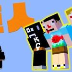 #15(終)【マイクラMOD】自分にそっくりな巨人と対決w【あくまで個人戦黄昏の森】[ゲーム実況byさかなgame&何か]