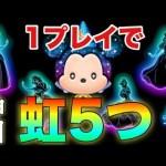 【ツムツム】1プレイで虹5つ出てきたw[ゲーム実況byツムch akn.]