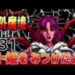 #31【天外魔境 ZIRIA】名作レトロRPGを初見実況するよ♪【女性実況】[ゲーム実況byみぃちゃんのゲーム実況ちゃんねる。]